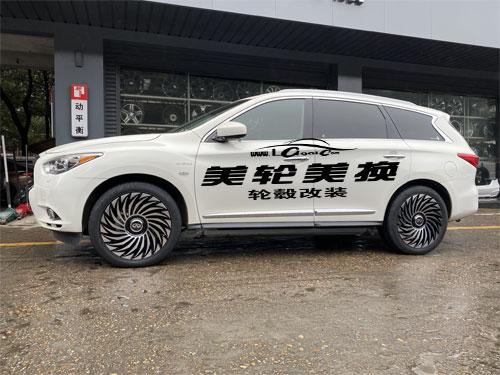 英菲尼迪QX60轮毂轮胎改装升级